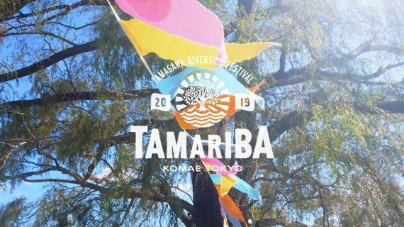 多摩川リバーサイドフェスティバル「TAMARIBA2019」斎藤アリーナ出演決定