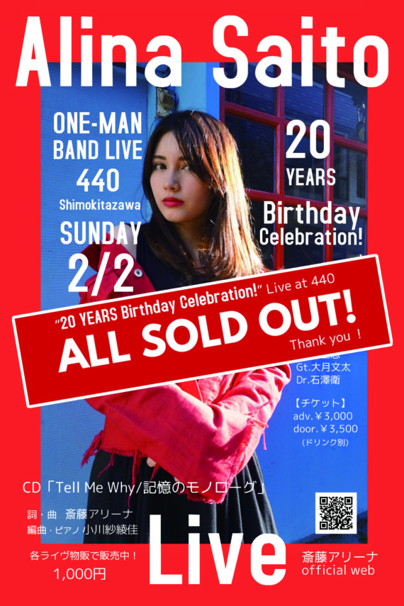 SOLD OUT with flyer2 2020.2.2