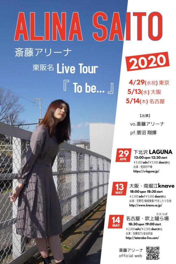 alona_tour