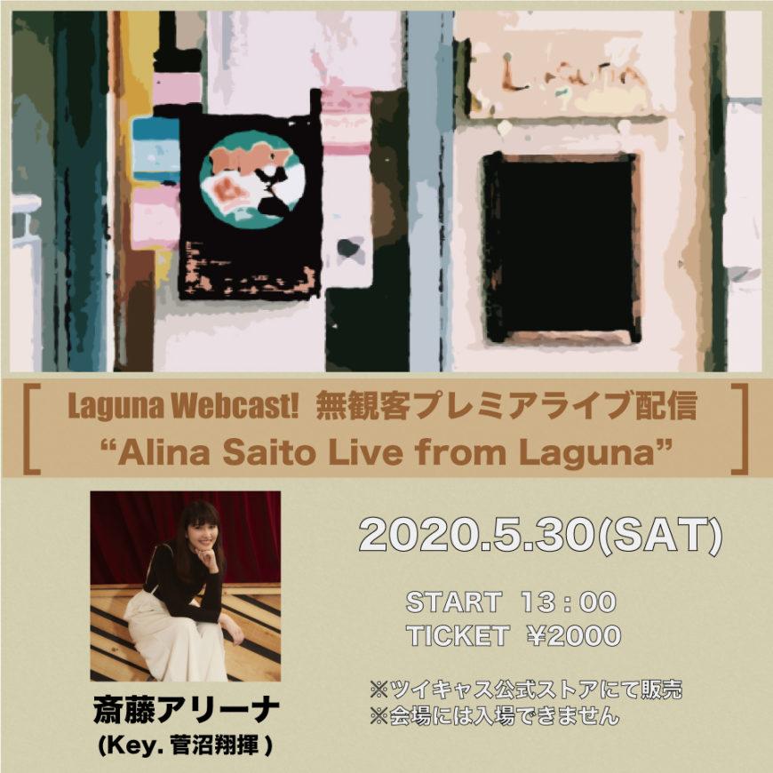 Laguna配信フライヤー変更20200530saitou