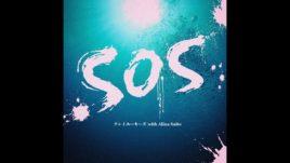 クレイユーキーズ with 斎藤アリーナ / SOSが公開されました