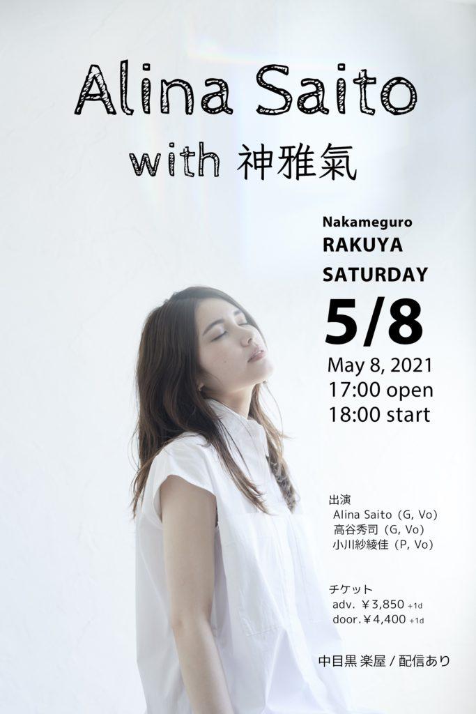 2021.5.8 Live at Rakuya